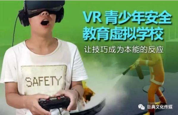 永利澳门游戏网站_VR在K12教育领域的三大发展方向