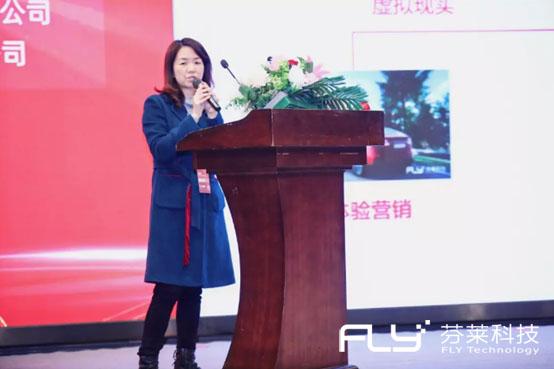 芬莱科技应邀出席中国电力电气创新大会